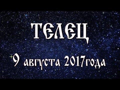 Гороскоп на 8 августа 2017 водолей женщина