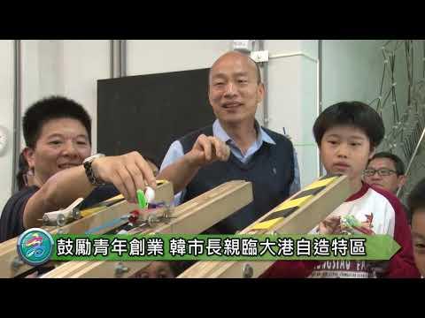 鼓勵青年創業 韓市長親臨「M .ZONE」手做愛情摩天輪及耳環