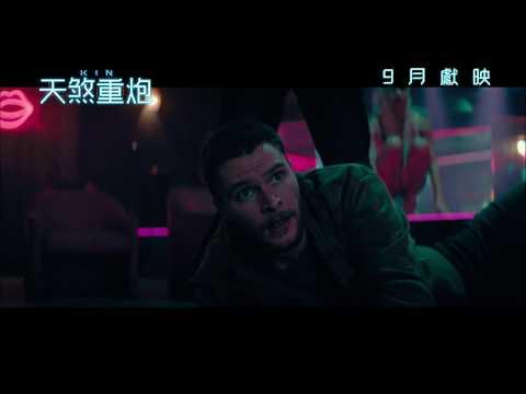 """""""KIN"""" Hong Kong Teaser Trailer"""