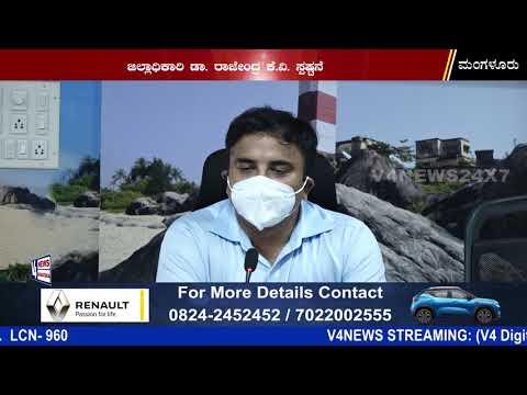 ದ.ಕ. ಜಿಲ್ಲೆಯಲ್ಲಿ ಅಗತ್ಯ ವಸ್ತುಗಳ ಖರೀದಿಗೆ ಮಧಾಹ್ನ 1ರ ವರೆಗೆ ಅವಕಾಶ: ಜಿಲ್ಲಾಧಿಕಾರಿ