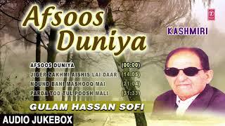 ♫ AFSOOS DUNIYA ►Kashmiri►(Audio Jukebox)|| GULAM HASSAN SOFI || T-Series Kashmiri Music