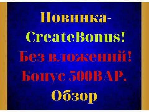 SKAM. Новинка- CreateBonus! Без вложений! Бонус 500BAP.  Обзор