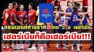 ความคิดเห็นต่างชาติหลังไทยชนะเซอร์เบีย 3-0 เซต ศึกเนชั่นส์ ลีก 2019