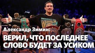 Александр Зимин: Усик умеет то, что не натренируешь