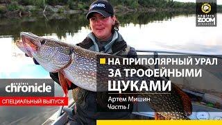 Рыбалка приполярный урал