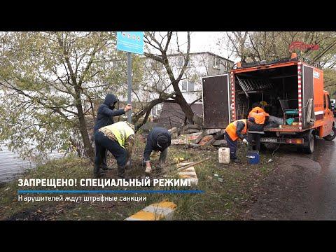 Запрещено! Специальный режим! — Администрация городского округа Красногорск Московской области