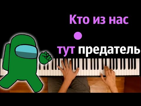 @Лэстри  – Кто из нас тут предатель (Пародия на RASA) ● караоке   PIANO_KARAOKE ● ᴴᴰ + НОТЫ & MIDI