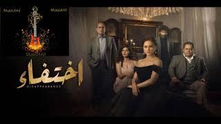تحميل و مشاهدة موسيقى النهاية مسلسل إختفاء - تامر كروان .By Music4All MP3