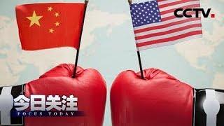《今日关注》 20180324 中方强力回击美贸易战威胁:奉陪到底 | CCTV中文国际 | Kholo.pk