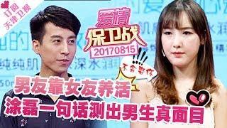 《爱情保卫战》20170815:还没结婚女生就搬进婆家住 涂磊一句话测出男生真面目