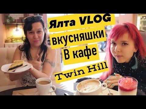 """КРЫМ Ялта Классное кафе """"Twin Hill"""" \ ПРОДОЛЖАЕМ ОТДЫХАТЬ )))"""