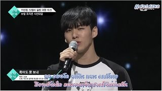 [Karaoke /Thaisub] BOYS24 (Vocal) - I can't let you go even if i die (2AM)