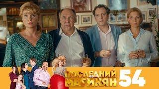 Последний из Магикян | Сезон 4 | Серия 54