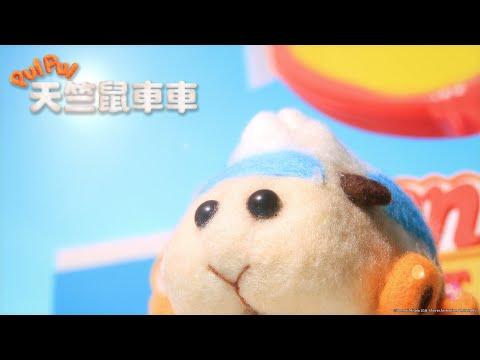 天竺鼠車車 第三集 / 救出貓咪大作戰