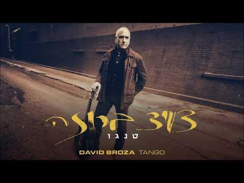 דויד ברוזה - טנגו // David Broza - Tango