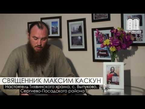 Молитва за детей католиков. Священник Максим Каскун