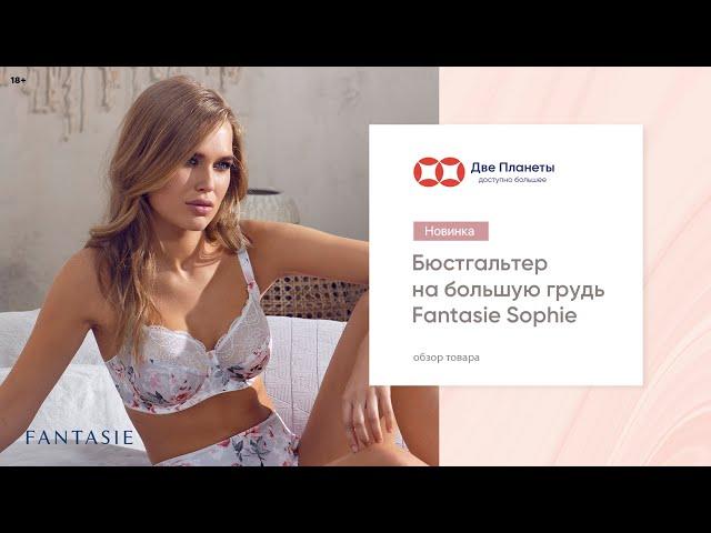 Видео Бюстгальтер FANTASIE SOPHIE 6752, Серый с цветами