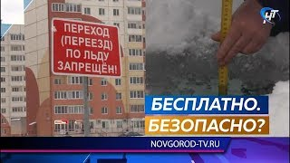 Большой бесплатный каток появился в парке «Луговой»