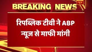 Jan Man: Republic TV Apologises For Calling ABP News Correspondent A 'goon'