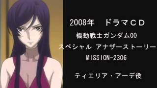 Kamiya Hiroshi's female voice xD