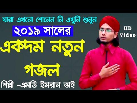 একদম নতুন গজল | MD Imran | Bangla New Gajol 2019 | Sarkar Ka Madina