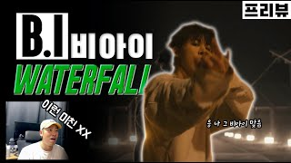 춤이 미친거 아닌가?! B.I가 돌아왔습니다 'WATERFALL' 프리뷰로 만나보시죠 / 비아이 / 루다의 프리뷰