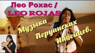 ԑ̮̑♦̮̑ɜܓ Стоит Послушать! ♫ Leo Rojas -  El Condor Pasa & El Pastor Solitario