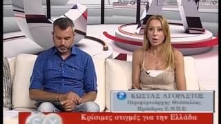 Ο κ. Κώστας Αγοραστός μιλάει στην DION TV για τις κρίσιμες στιγμές που περνάει η Ελλάδα
