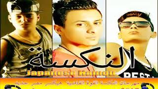 مهرجان النكسة القوة القاضية  هيكسر مصر جديد 2017 غناء  ناصر غاندي   قدورة   ويكا