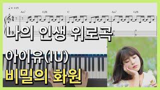 아이유(IU) - 비밀의 화원(Secret Garden) 쉬운키 버전