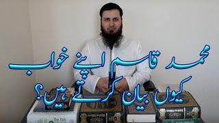 Qasim Apne Khwab kio Share Krte Hain