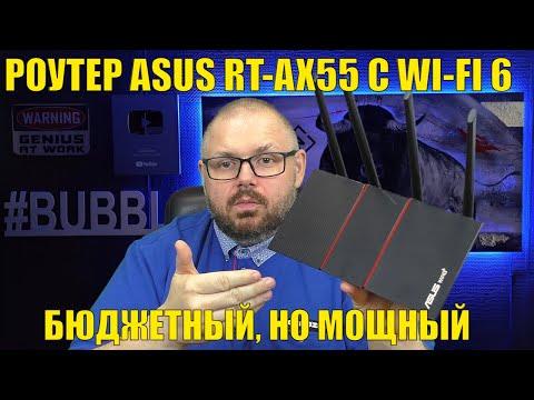 РОУТЕР ASUS RT-AX55 С WI-FI 6 - БЮДЖЕТНЫЙ, НО МОЩНЫЙ РОУТЕР С КЛАССНЫМ ДИЗАЙНОМ