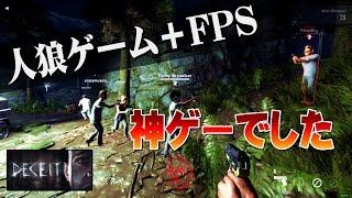 【ゆっくり実況】人狼+FPS=神ゲーでした【Deceit】