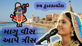 geeta rabari new dayro 2018   jay dwarkadhish   - YouTube