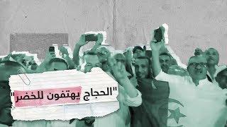 الحجاج الجزائريون يحتفلون بتتويج الخضر في المدينة المنورة| RT Play