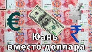 Отказ от доллара: план дедолларизации