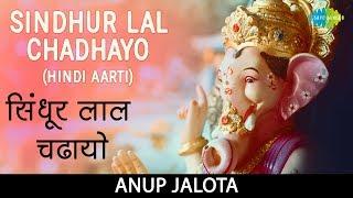 Sindhur Lal Chadhayo Aarti with lyrics   - YouTube