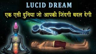 Lucid Dreams & Subconscious Mind Science || What is Lucid Dreaming ? ||सपनों की दुनियां के रहस्य ?