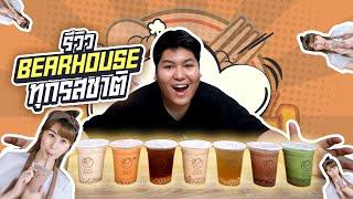 รีวิวชานมไข่มุก Bearhouse ทุกแก้วทุกรสชาติ - เพลินพุง
