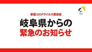 岐阜県からの緊急のお知らせ