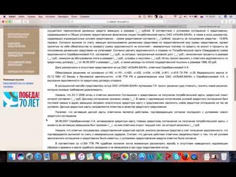 [ПОБЕДА] Не заключен кредитный договор. Владимир Мошкин (ПравоведъСибирь)
