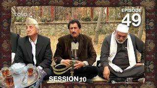 Chai Khana - Season 10 - Ep.49