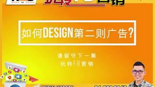 R2O 玩转FB营销 | EP2 |(儿童教育课程 Education) FB 广告 Design