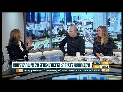 ערוץ 10 - בוקר אור - 20 ליוני 2018