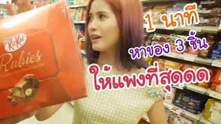 1 นาทีหาของแพงที่สุด 3 อย่างในห้าง !! | first click - dooclip.me