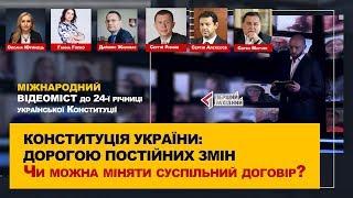 Конституція України: дорогою постійних змін. Чи можна міняти суспільний договір?