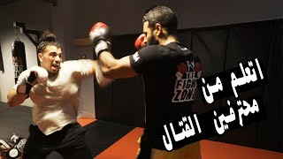 يوسف صبري وكابتن شريف ماي ماي والصياد - اتعلم القتال من المحترفين Youssef Sabry - Learn How To Fight
