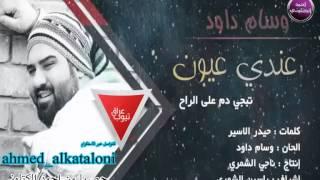 وسام داود - عندي عيون / النسخه الاصلية حصريا 2015