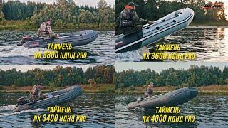 Лодка ПВХ Таймень NX 3600 НДНД PRO Графит/черный от компании Интернет-магазин «Vlodke» - видео