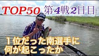 JBTOP50 第4戦霞ヶ浦2日目 Go!Go!NBC!